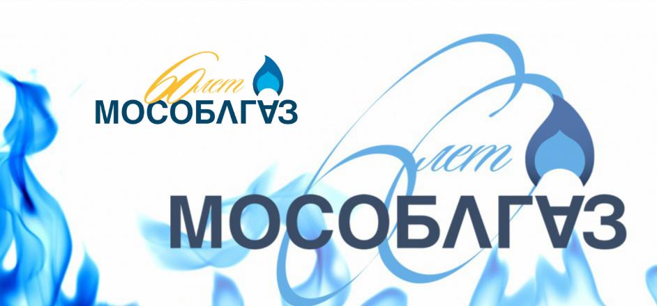 Газовая компания Мособлгаз