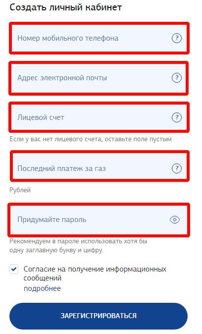 Форма создания аккаунта